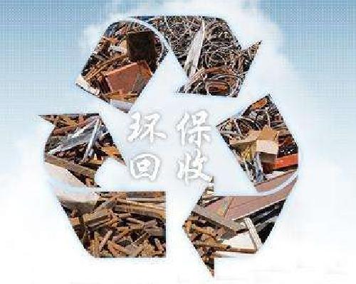废旧物资回收