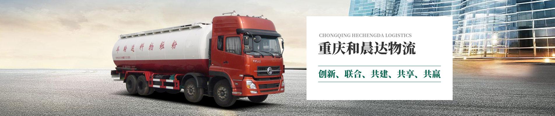 重庆罐车运输公司